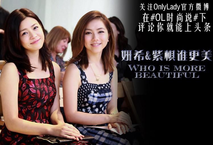 妍希&紫棋谁美