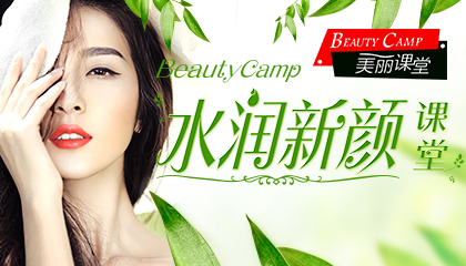 Beauty Camp ˮ�����տ��� ��Ȼһ��