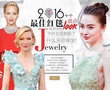 http://jewelry.onlylady.com/2016/0830/3832955.shtml
