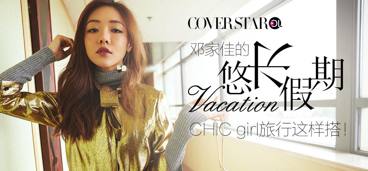 cover starح�˼Ҽѵ��Ƴ����� Chic girl��������