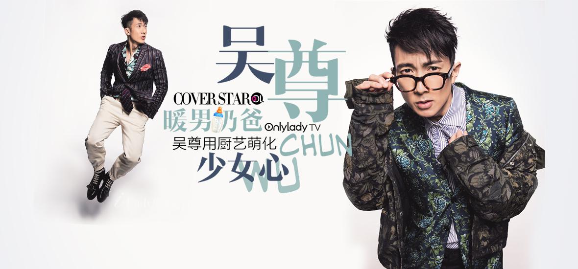 CoverStar吴尊:暖男奶爸用厨艺萌化少女心