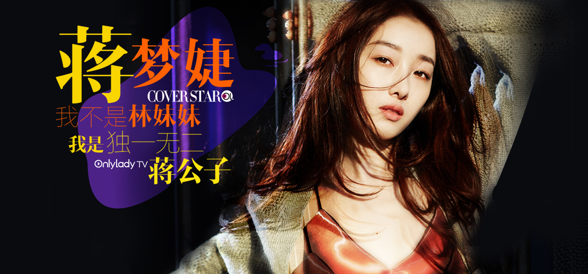 CoverStar蒋梦婕:我不是林妹妹,我是独一无二的蒋公子