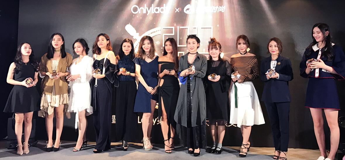 年度最具潜力时尚自媒体奖颁奖现场