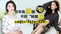 范爷颜值or杨幂的腿 女星脸和身材哪个更重要?