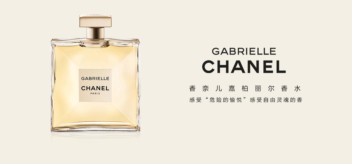 沉迷Chanel嘉柏丽尔无法自拔,全因蕴含其中的香氛秘密