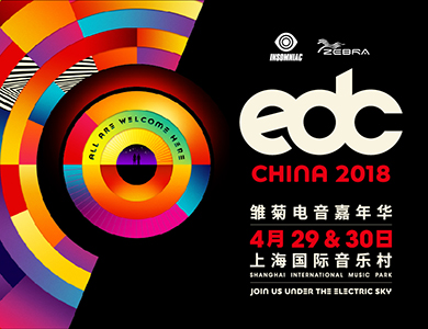 2018 EDC China雏菊电音嘉年华阵容公布