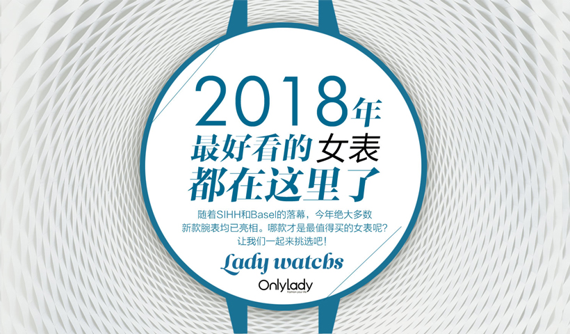 2018年最好看的女表都在这里了!