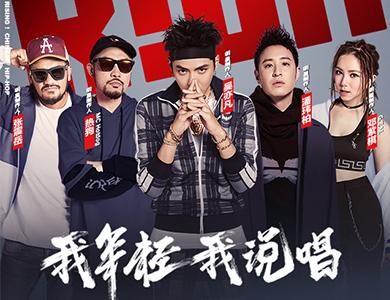《中国新说唱》7月14日首播顶级团队打造说唱追梦舞台