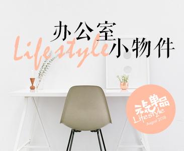http://life.onlylady.com/2018/0801/3943568.shtml