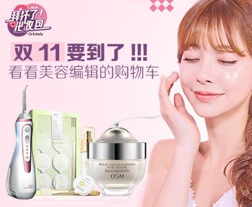 http://beauty.onlylady.com.4466556.com/2018/1108/3949209.shtml