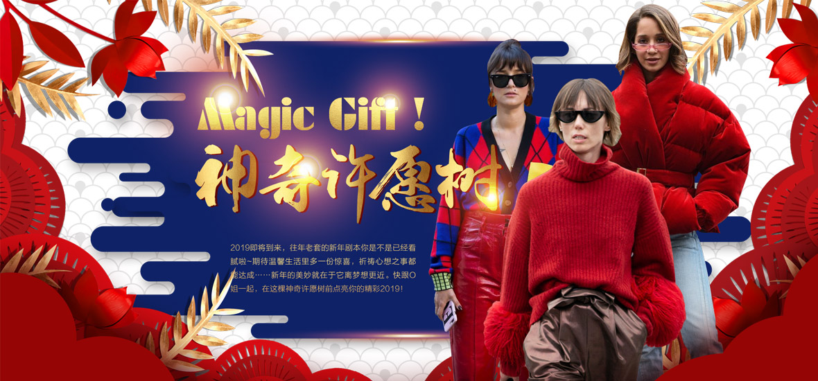 Magic Gift 新年许愿树