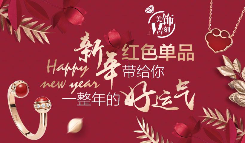 新年红色单品 给你一年的好运气
