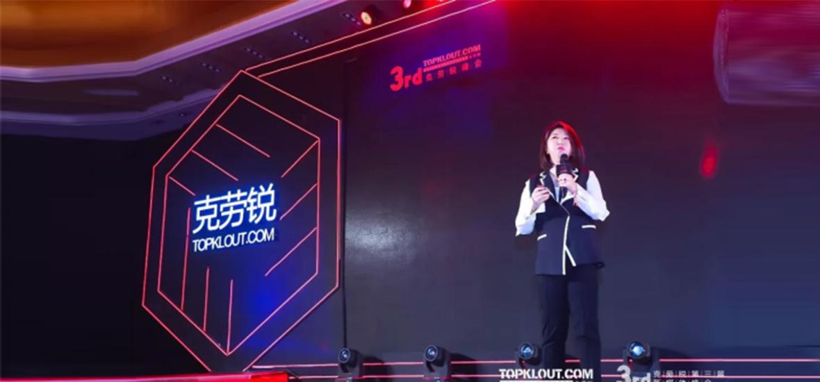 新媒体的奥斯卡!克劳锐第三届中国新媒体峰会圆满闭幕