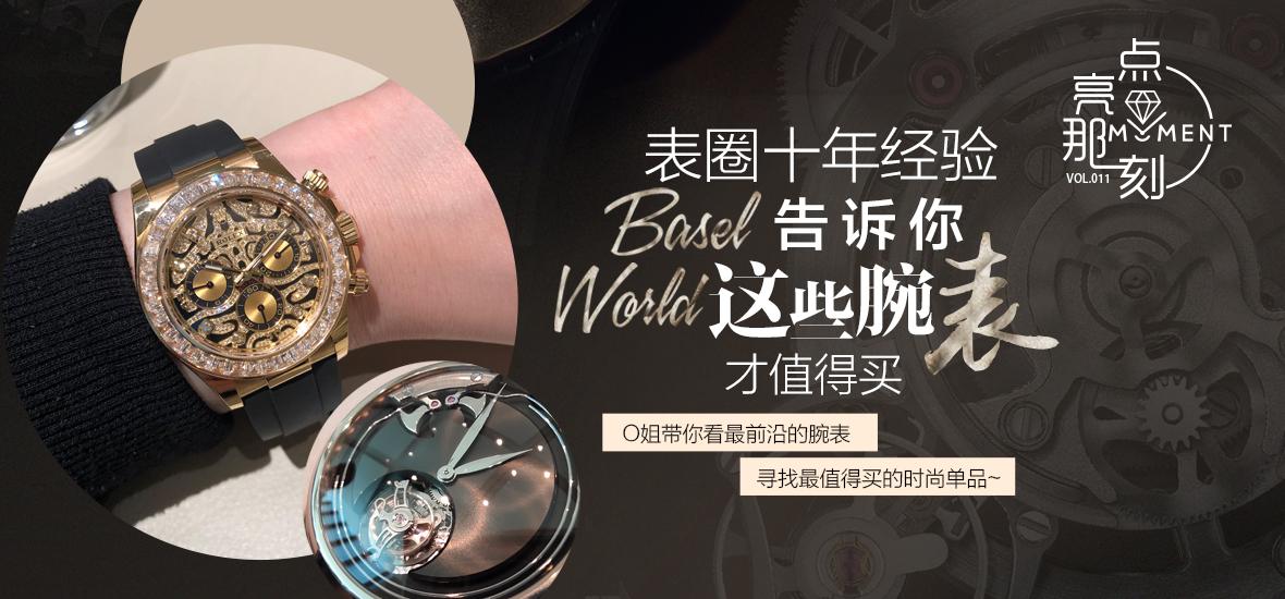 2019巴塞尔表展#表圈十年经验告诉你,2019年最值得买的腕表是什么!