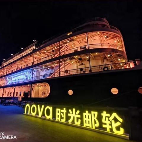 """赴一场穿越时空的幻梦,华为nova5系列时光邮轮""""盛装""""启航"""