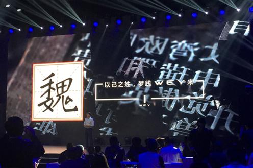 长城发布豪华SUV品牌WEY 主打轻奢主义