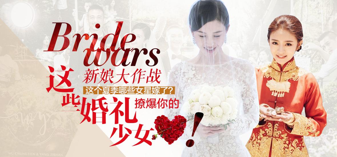 这个夏天哪些女星嫁了  这些婚礼撩爆你的少女心!