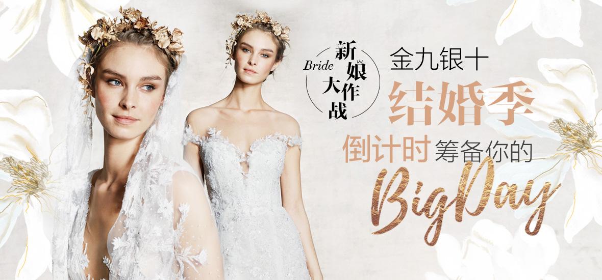 金九银十结婚季 倒计时筹备你的BigDay!