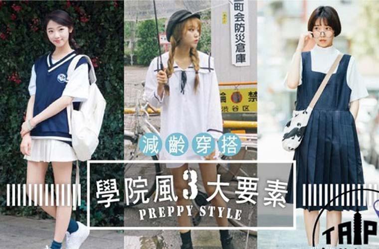 学院风3大要素:针织背心、水手服、背心褶裙