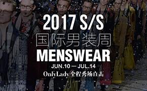 2017春夏男装周