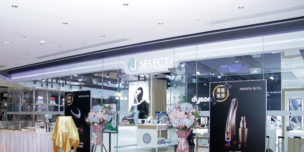 日本株式会社ARTISTIC & CO. 与捷成集团  J SELECT强强合作新品首发会于北京举行