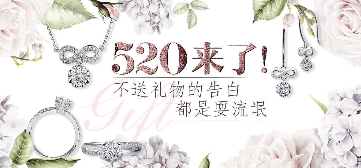 新娘大作战 520不送礼物的表白 就是耍流氓! (有图)