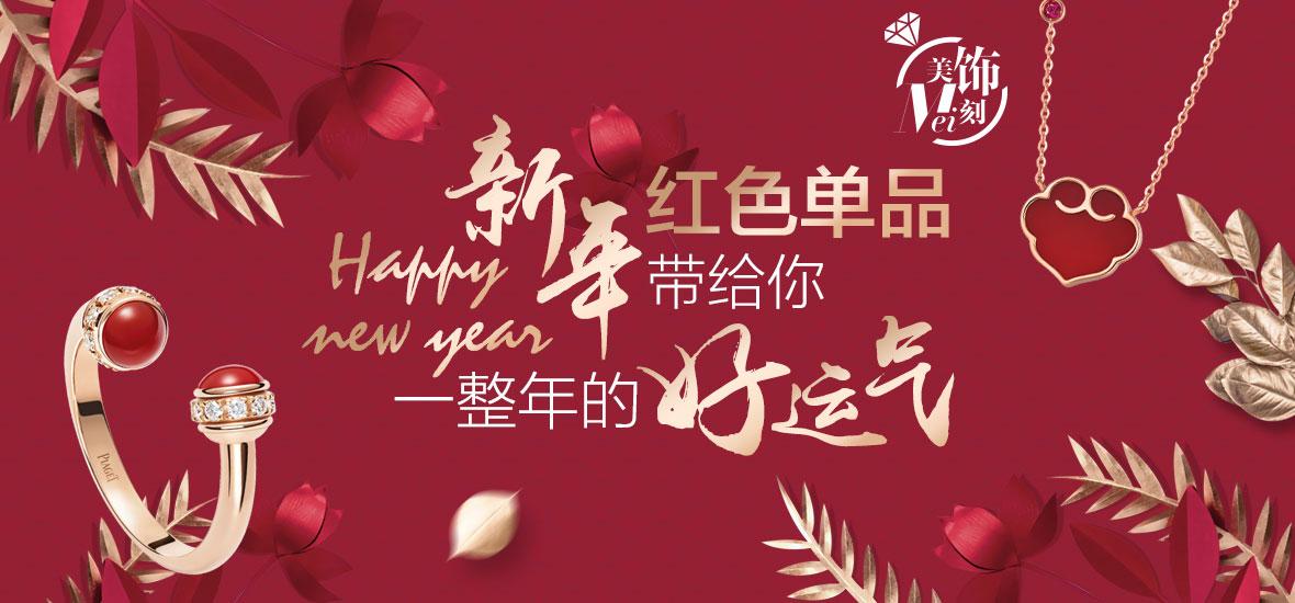 新年红运单品 给你一年的好运气