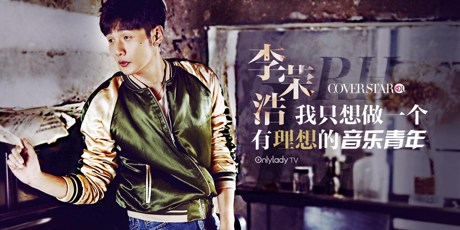 CoverStar 李荣浩:我只想单纯的做一个有理想的音乐青年