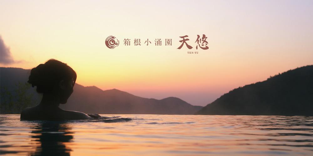 箱根的治愈之旅 五官感受高级温泉旅馆箱根小涌园天悠