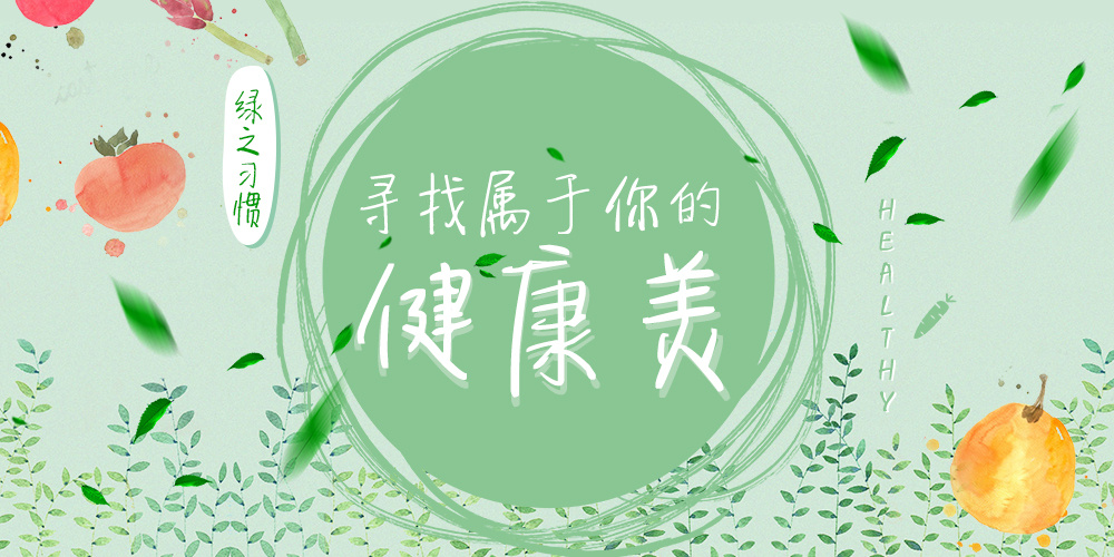 健康美更简单!日本最新发现的打Call绿色营养品啦