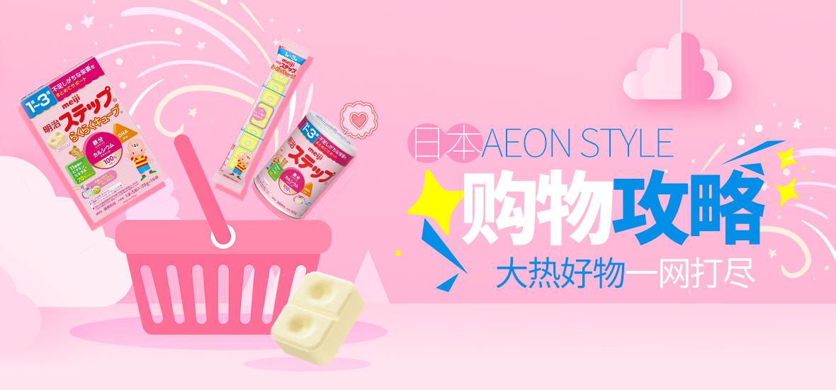 日本AEON STYLE购物攻略,大热好物一网打尽!