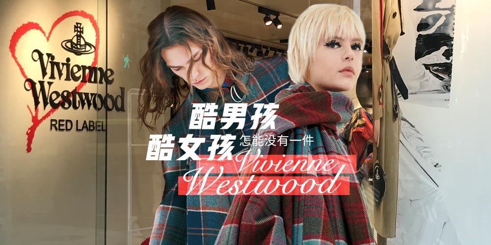 酷男孩酷女孩,怎能没有一件Vivienne Westwood?