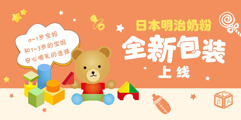 日本明治奶粉全新包装上线