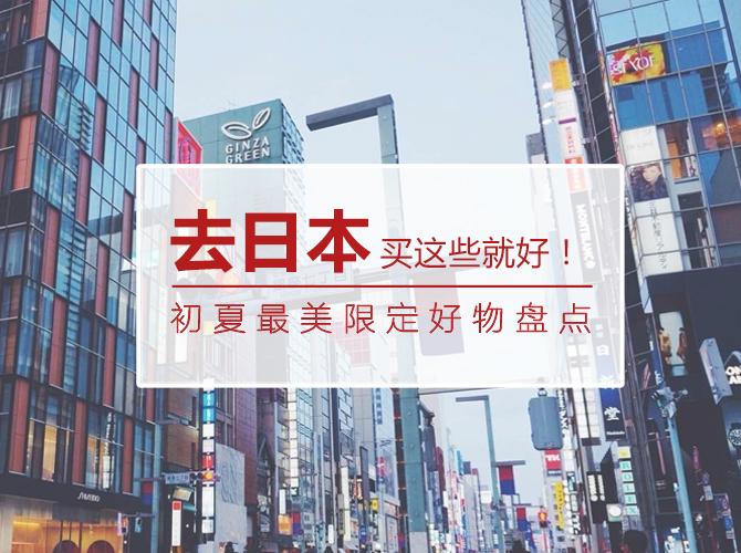 五月日本学东京fashion girl的潮流秘密,时刻保持晶莹美肌!