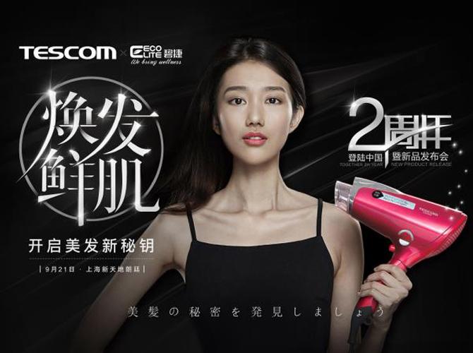 "TESCOM ""黑科技新星"" 胶原蛋白吹风机9月21日在沪隆重发布"