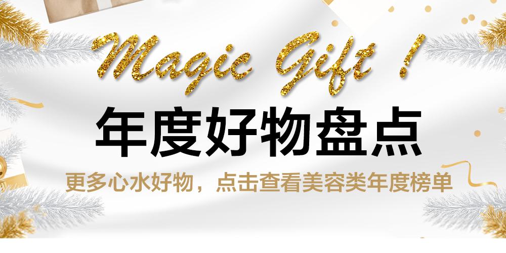 Magic Gift !年度好物盘点