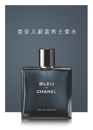 什么单品才是让他最期待的礼物?香奈儿蔚蓝男士香水就是答案!