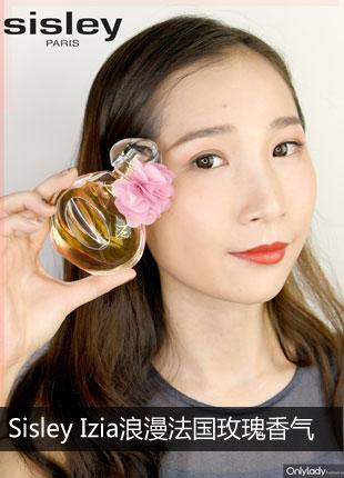 Sisley Izia浪漫法国玫瑰香气