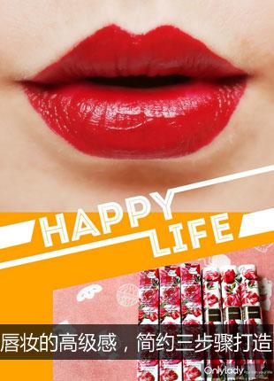 唇妆的高级感,简约三步骤打造