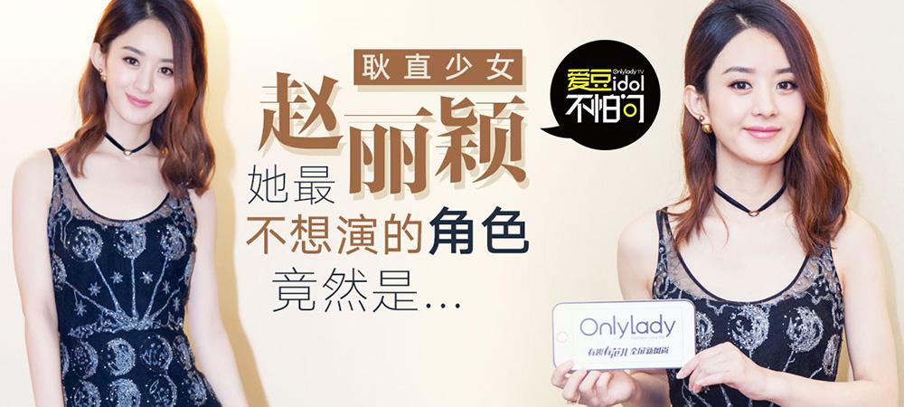 耿直少女赵丽颖 最不想演的角色竟然是这个!
