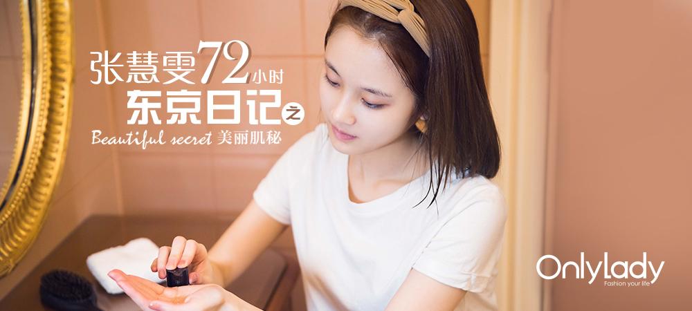 张慧雯72小时东京日记之美丽肌秘