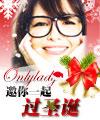 Onlylady邀你一起过圣诞