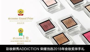 彩妆新秀ADDICTION 荣耀当选2018年金妆奖伴手礼