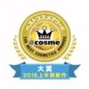 2018COSME大赏榜单出炉!
