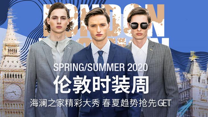 海澜之家精彩大秀 春夏趋势抢先GET