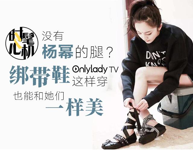 怎么穿绑带鞋才能和杨幂一样美?